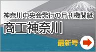 商工神奈川
