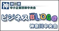 ビジネスブログ@神奈川中央会