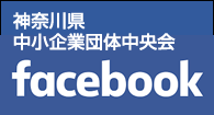 神奈川県中小企業団体中央会 facebookページ