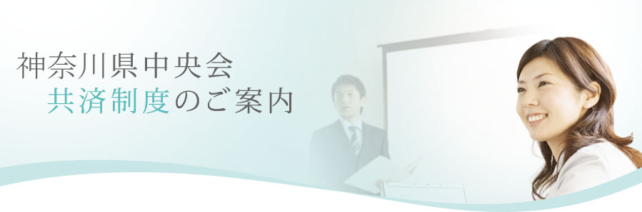 神奈川県中央会共済制度のご案内